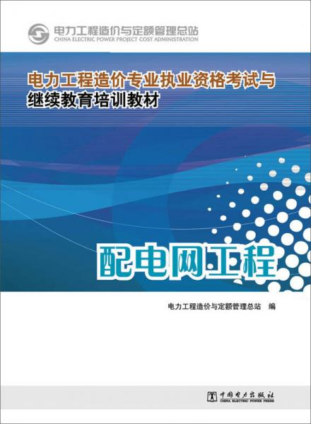 电力工程造价专业执业资格考试与继续教育培训教材:配电网工程