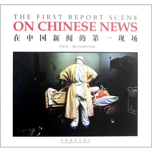在中国新闻的第一现场