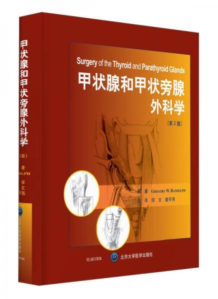 甲状腺和甲状旁腺外科学(第2版)
