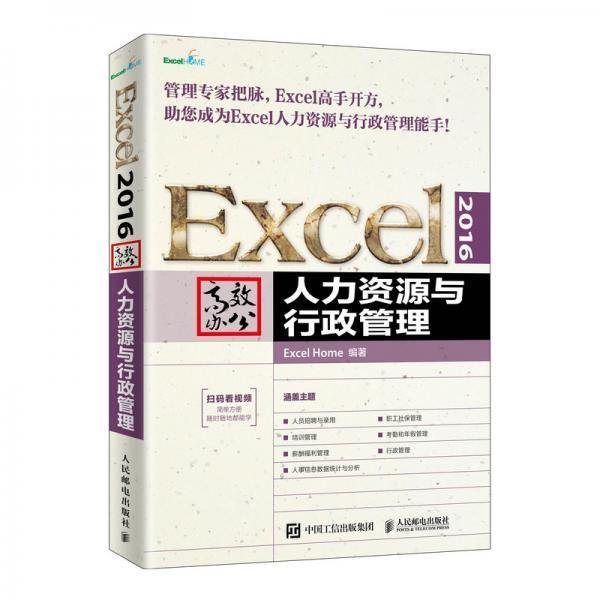 Excel2016高效办公人力资源与行政管理