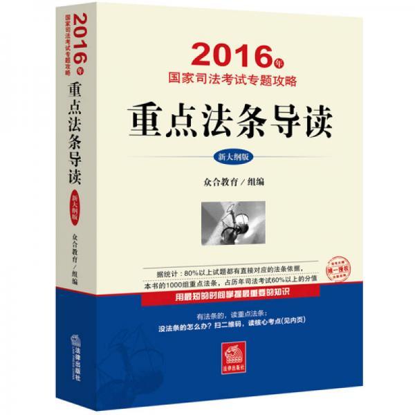 2016年国家司法考试专题攻略:重点法条导读(新大纲版)