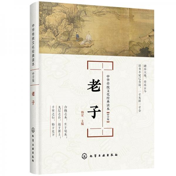 中华传统文化经典读本--老子:中学版