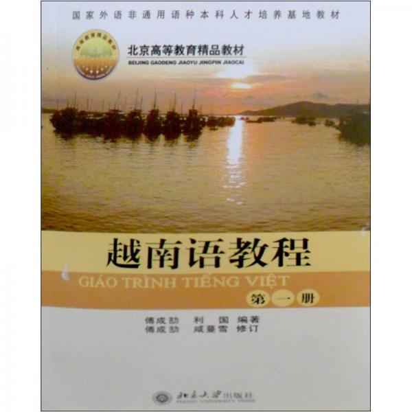 越南语教程。第一册