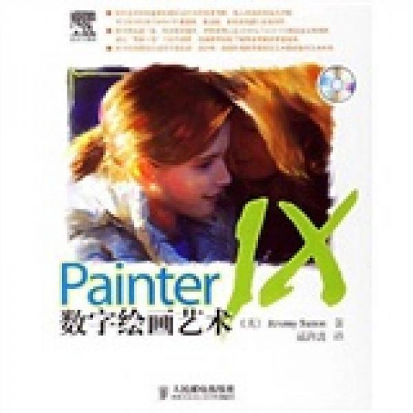 Painter IX数字绘画艺术