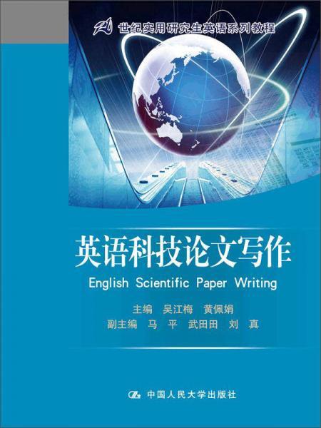 英语科技论文写作/21世纪实用研究生英语系列教程