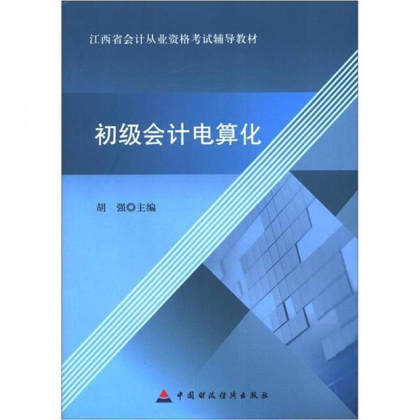 江西省会计从业资格考试辅导教材:初级会计电算化
