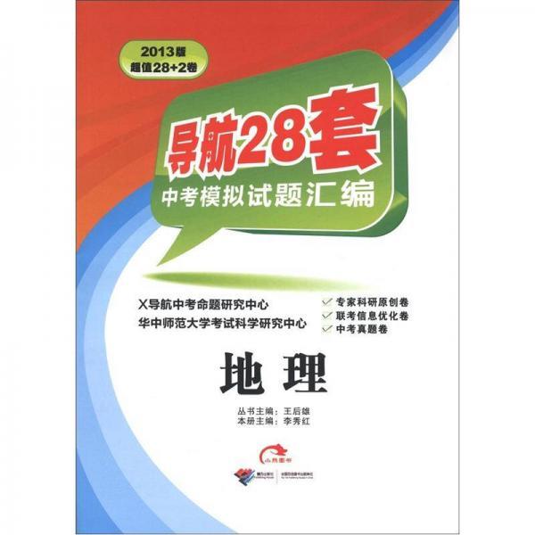 导航28套中考模拟试题汇编:地理(2013版)