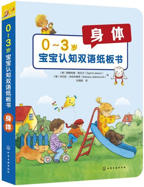 0~3岁宝宝认知双语纸板书:身体