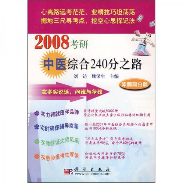 2008考研中医综合240分之路:冲刺高分篇