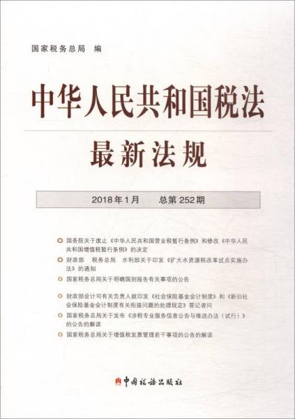 中华人民共和国税法最新法规(2018年1月 总第252期)