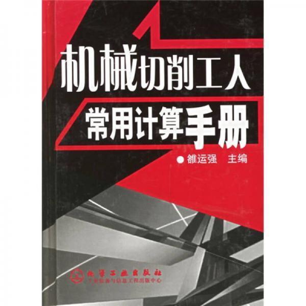 机械切削工人常用计算手册