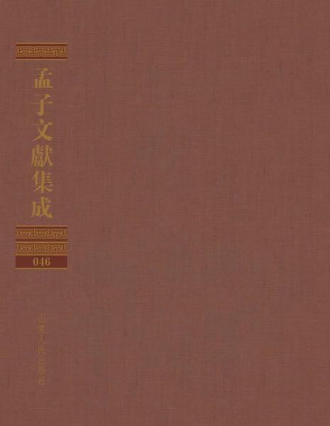 孟子文献集成(第四十六卷)