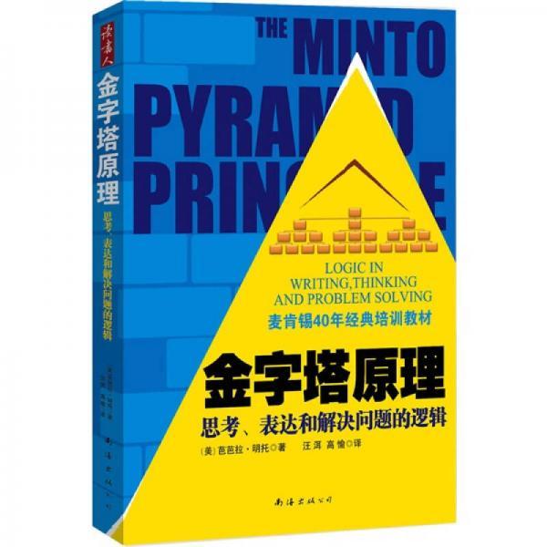 金字塔原理