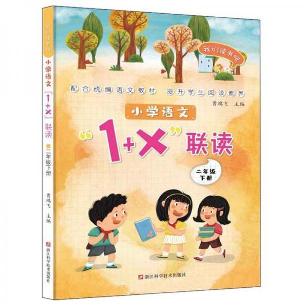 小学语文1+X联读:二年级下/我们读书吧