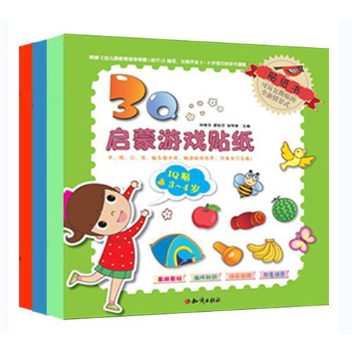 3Q启蒙游戏贴纸(3-4岁)