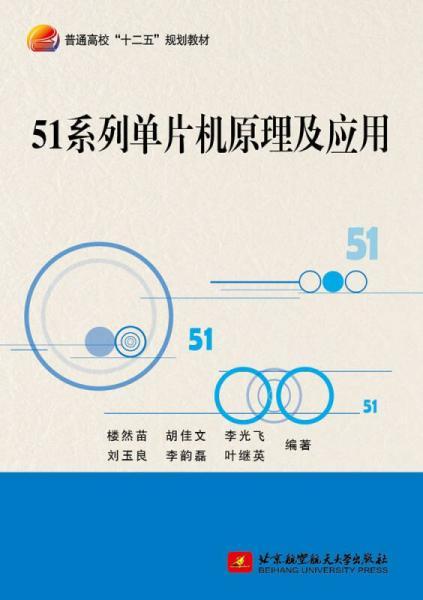 51系列单片机原理及应用