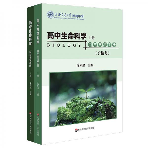 高中生命科学自主学习手册(套装上下册)(上海高考,合格考+等级考)
