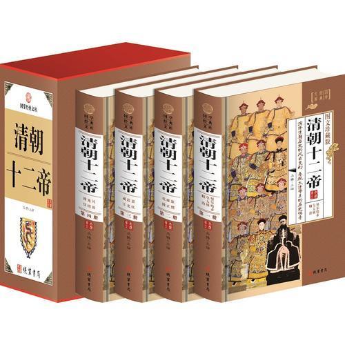 清朝十二帝(小插盒)