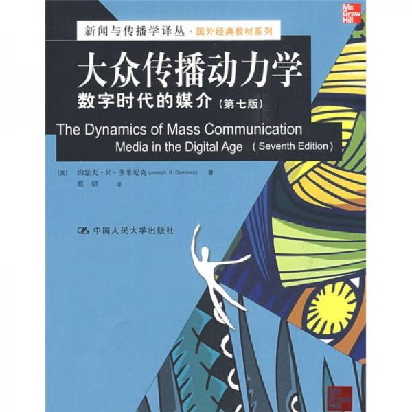 新闻与传播学译丛·国外经典教材系列·大众传播动力学:数字时代的媒介(第7版)