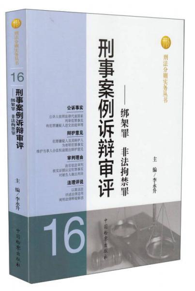 刑法分则实务丛书·刑事案例诉辩审评:绑架罪非法拘禁罪