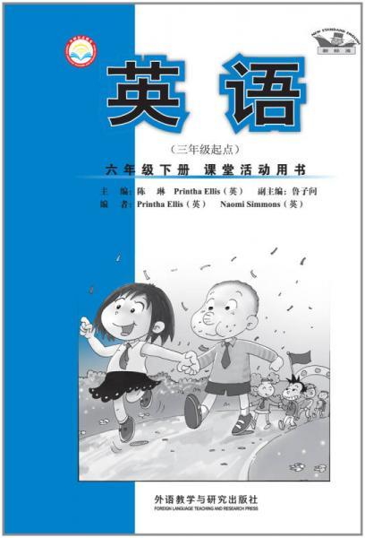 英语 六年级下册 课堂活动用书(三年级起点 新标准)