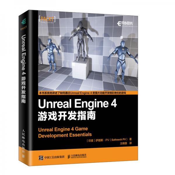 UnrealEngine4游戏开发指南