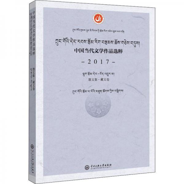 中国当代文学作品选粹.2017.散文集(藏文卷)