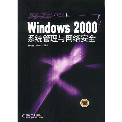 Windows2000系统管理与网络安全