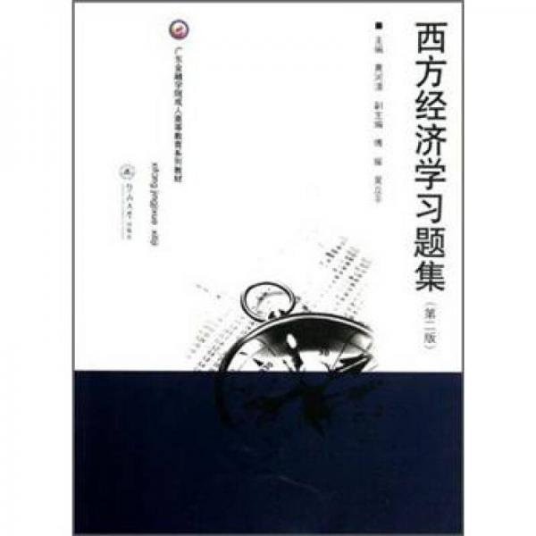 广东金融学院成人高等教育系列教材:西方经济学习题集(第2版)