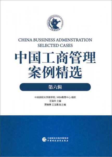 中国工商管理案例精选(第六辑)
