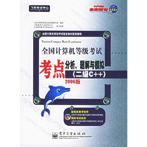 全国计算机等级考试考点分析、题解与模拟(二级C++):2006版/飞思考试中心