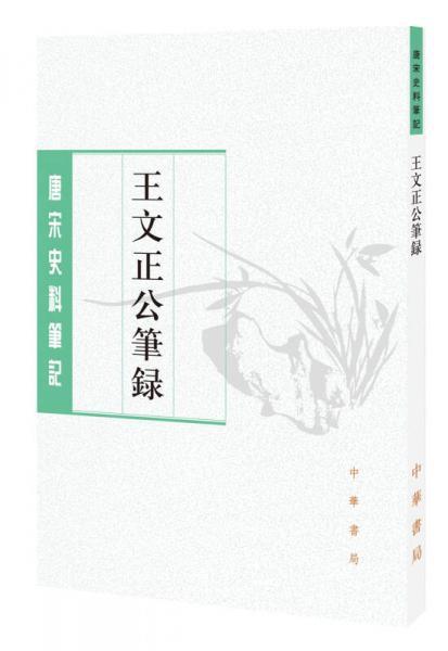 王文正公笔录(唐宋史料笔记丛刊)