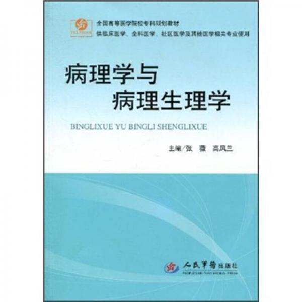病理学与病理生理学(供临床医学全科医学社区医学及其他医学相关专业使用)