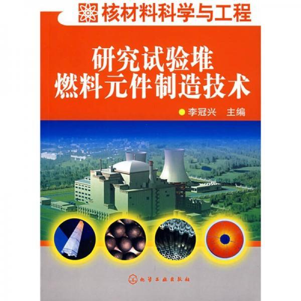 核材料科学与工程:研究实验堆燃料元件制造技术