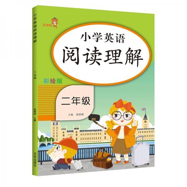 乐学熊小学英语阅读理解二年级上下册通用英语阅读理解训练课外阅读二年级上下册小学生英语阅读专项训练