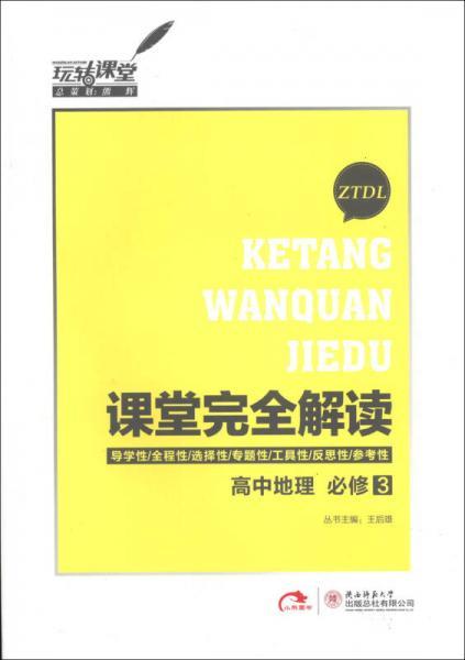 玩转课堂·课堂完全解读:高中地理(必修3)(ZTDL)(2013版)