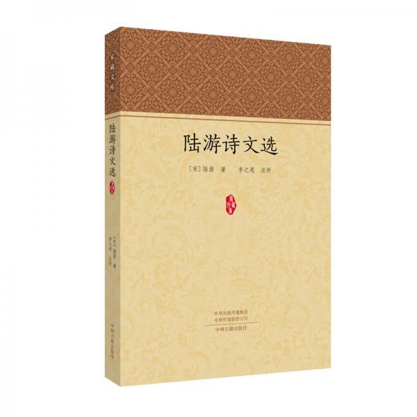 陆游诗文选·家藏文库