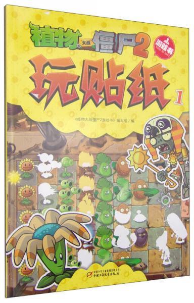 植物大战僵尸2游戏书:玩贴纸1