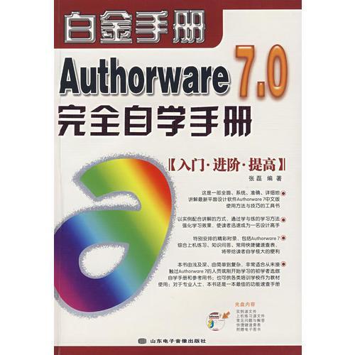 中文Authorware 7.0完全自学手册