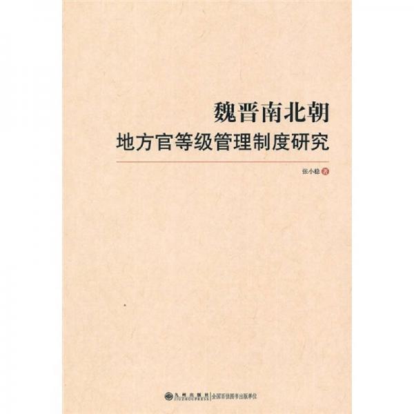 魏晋南北朝地方官等级管理制度研究