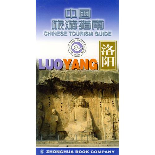 中国旅游指南 洛阳
