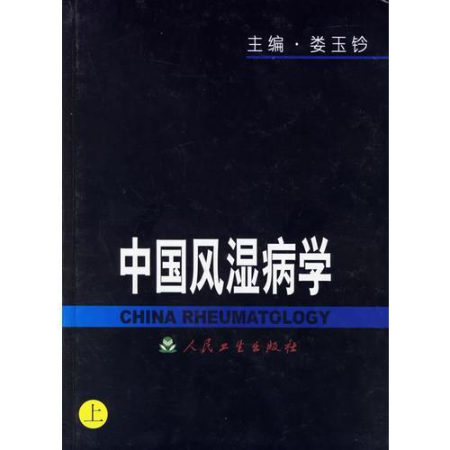 中国风湿病学(上、中、下)