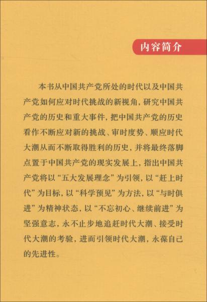 """时代大潮和中国共产党/""""认识中国·了解中国""""书系"""