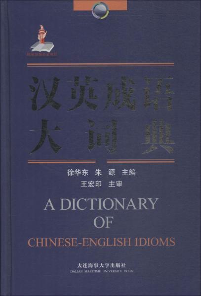 汉英成语大词典