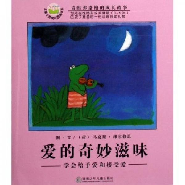 爱的奇妙滋味-学会给予爱和接受爱-青蛙弗洛格的成长故事