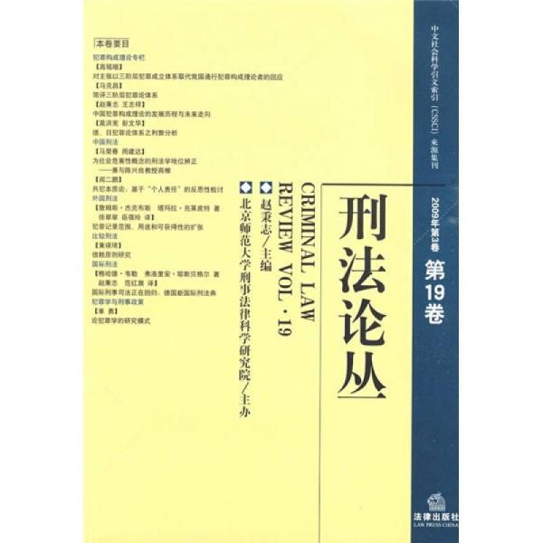 刑法论丛(2009年第3卷)(总第19卷)