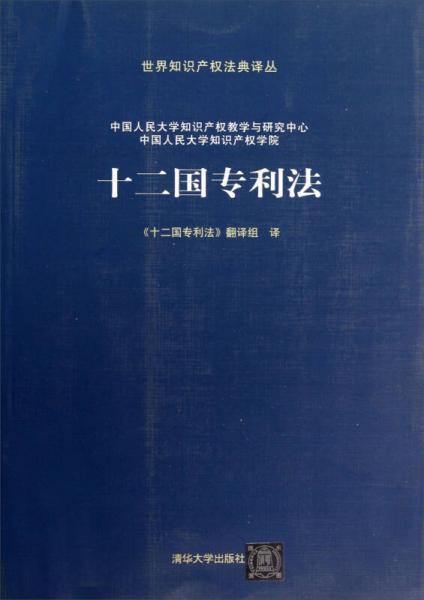 十二国专利法
