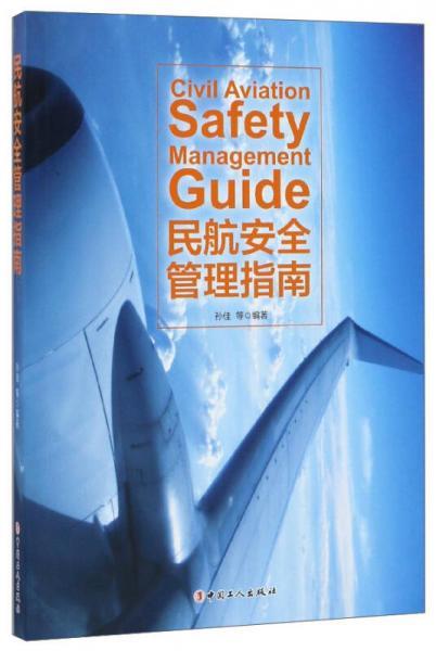 民航安全管理指南
