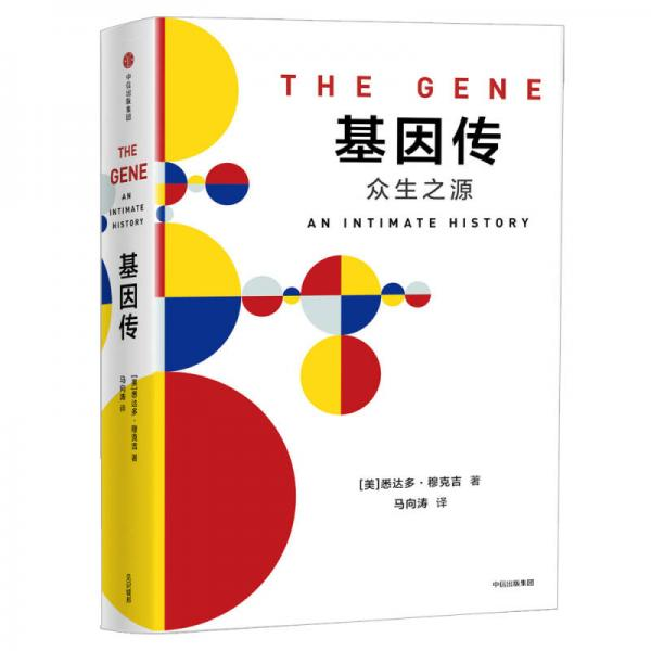 基因传(平装)