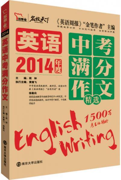2014英语中考满分作文精选